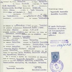 Greek Marriage Certificate (1968)